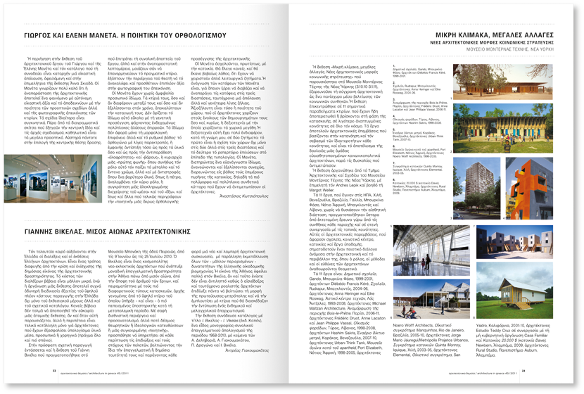 Design and Layout for the Annual Review Architecture in Greece ...